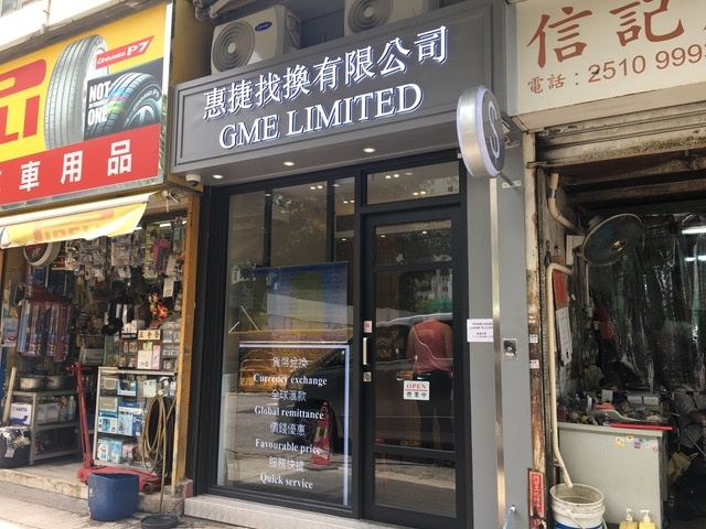 Other Money Changers near GME Ltd (North Point Oil Street) 惠捷找換(北角油街分行)