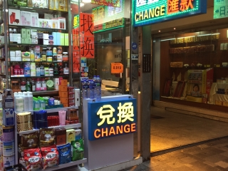 Hui Feng Currency Exchange - Jordan - Yau Ma Tei - Get4x