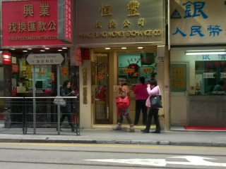 Hang Fung Money Exchange - Champion Bldg - Sheung Wan - Get4x
